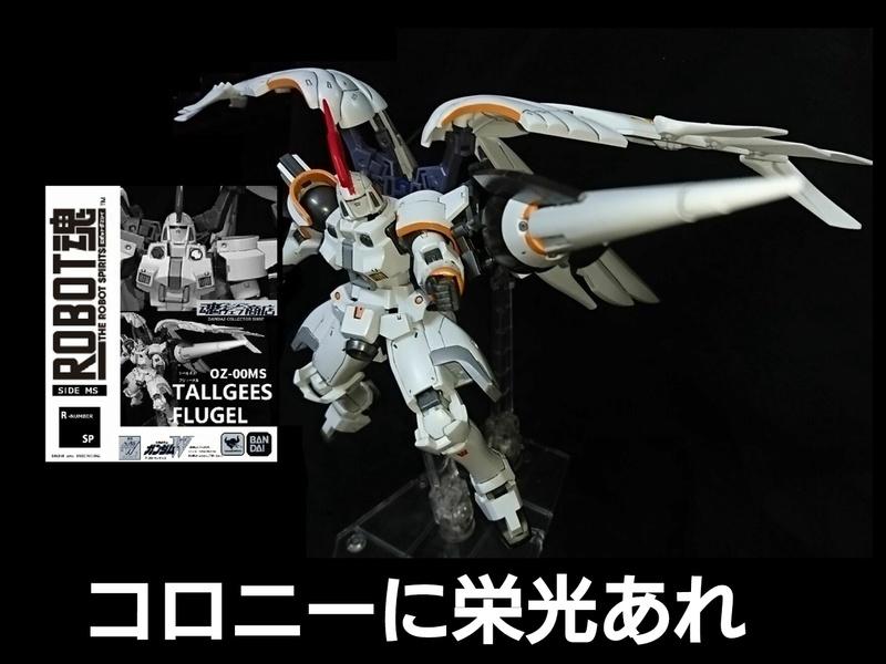 Gundam - Metal Robot Side MS (Bandai) - Page 2 6914e211