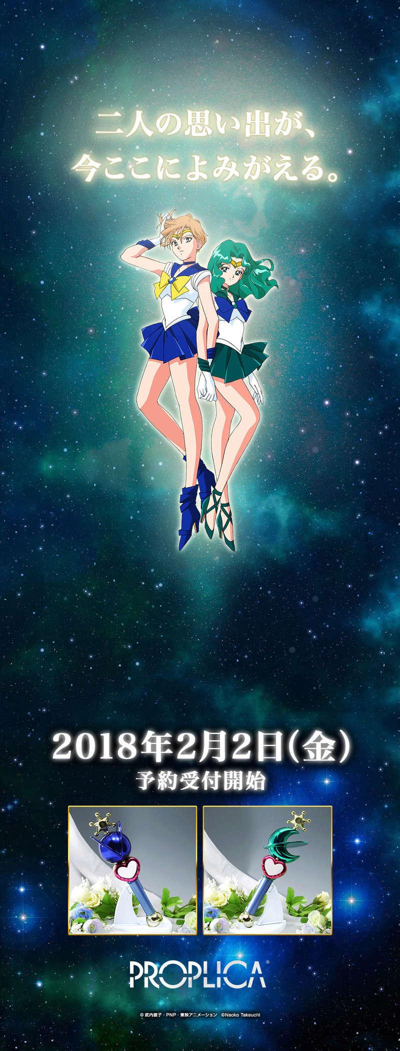 Sailor Moon - Proplica (Bandai) 876011