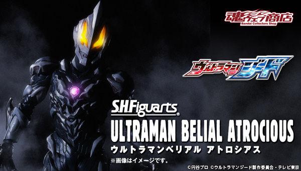 Ultraman (S.H. Figuarts / Bandai) Bnr_sh14