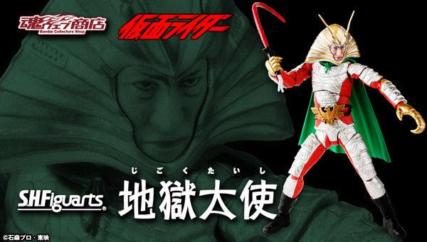 Ultraman (S.H. Figuarts / Bandai) - Page 3 Bnr_sh18