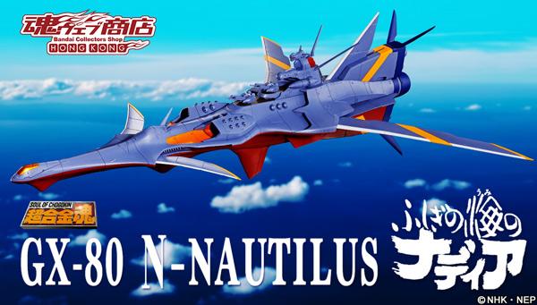 Nadia ou le Secret de l'Eau Bleue - GX-80 - Soul Of Shogokin - Nautilus (Bandai) Bnr_so10