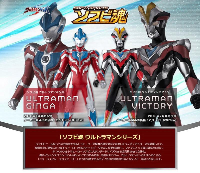 Ultraman - Sofvi Spirits (Tamashii / Bandai) Fmxthz10