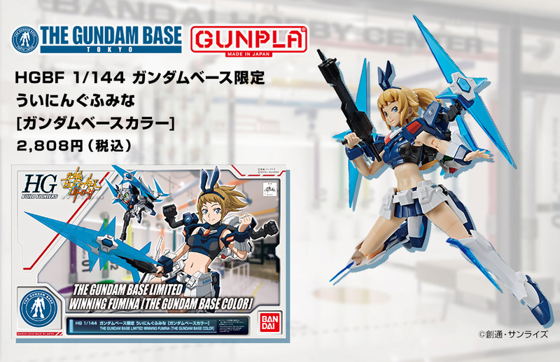 Gundam - HGBF 1/144 Gundam Build Fighters / Try (Bandai) - Page 2 Img_0611