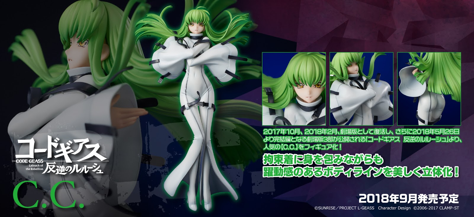 Code Geass Lelouch of the Rebellion - C.C. (Union Creative's) Mj110