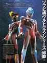 Ultraman - Sofvi Spirits (Tamashii / Bandai) Bj9djh10