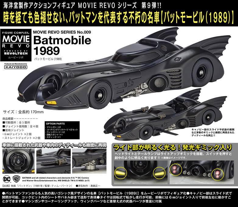 Batman 1989 - Batmobile - Movie Revo (Revoltech) Zwlohh10