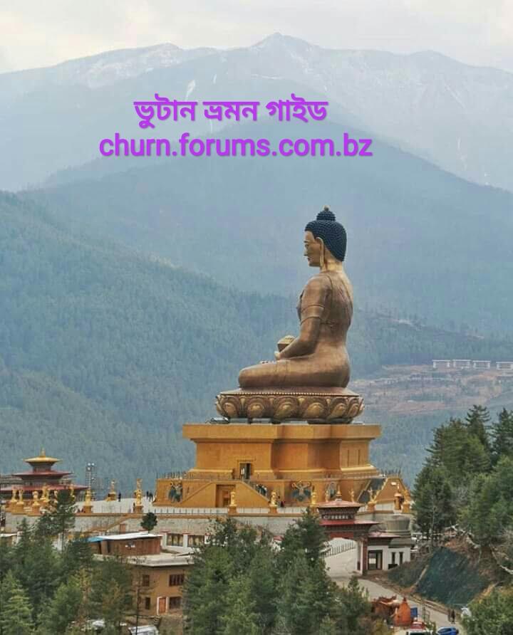 ভূটান ভ্রমন গাইড Bhutan Tour Guide Img_2010