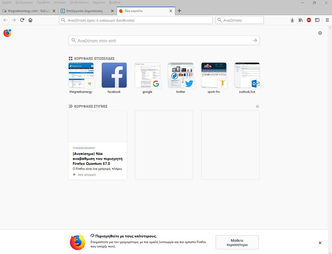 Νέα αναβάθμιση του περιηγητή Firefox Quantum 66.0.3 128