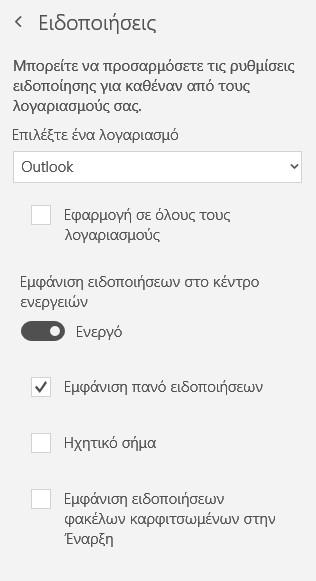 Windows 10: Πώς να απενεργοποιήσετε τις ειδοποιήσεις αλληλογραφίας 145