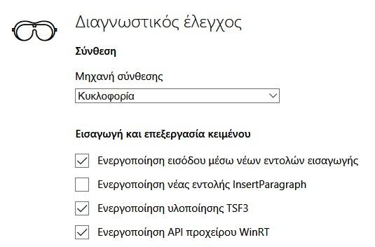 Windows 10: Πώς να ενεργοποιήσετε τη σελίδα κρυφών επιλογών στον περιηγητή Edge  148