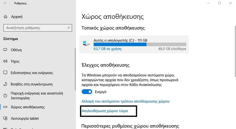 Windows 10: Πώς να εξοικονομήσετε αποθηκευτικό χώρο με το νέο εργαλείο εκκαθάρισης δίσκου  171