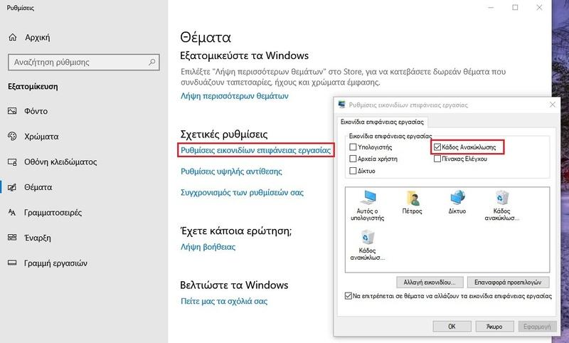 "Windows 10: Πώς να επαναφέρετε το εικονίδιο ""Κάδος Ανακύκλωσης"" 179"