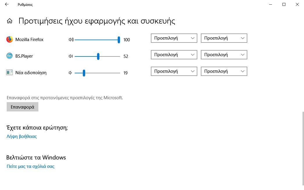 Windows 10: Πώς να ορίσετε τον ήχο ανά εφαρμογή 188