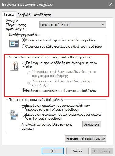 Πώς να ανοίξετε αρχεία / φακέλους με μόνο ένα κλικ στα Windows 212