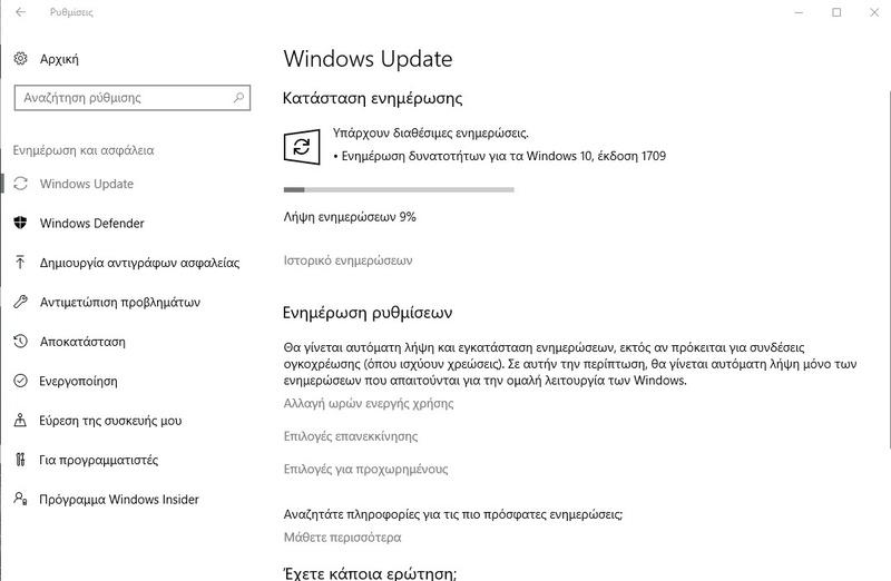 Διαθέσιμο το Windows 10 Fall Creators Update 213