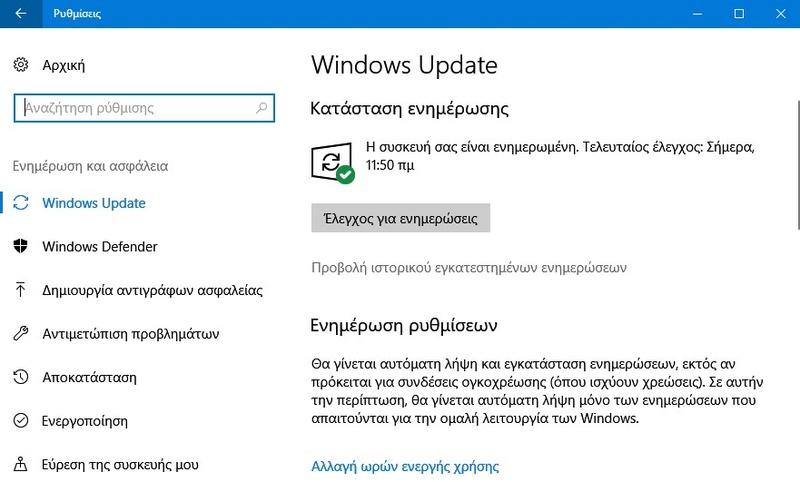Windows 10:  Πώς να αποκλείσετε τις ειδοποιήσεις επανεκκίνησης του Windows Update 230