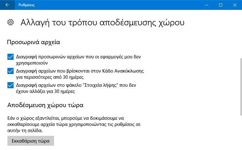 """Windows 10: Πώς να διαγράψετε αυτόματα τα παλιά αρχεία στον φάκελο """"Στοιχεία λήψης"""" των Windows  233"""