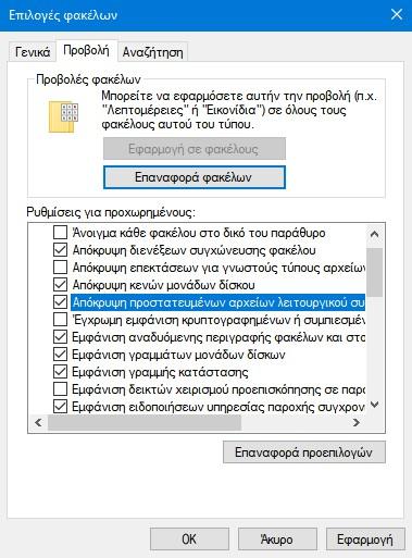 "Windows 10: Πώς να επαναφέρετε το εικονίδιο ""Κάδος Ανακύκλωσης"" 245"