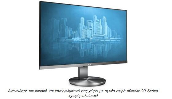 Η ΑOC παρουσιάζει κομψές Full HD και κυρτές QHD οθόνες για τη νέα χρονιά 315