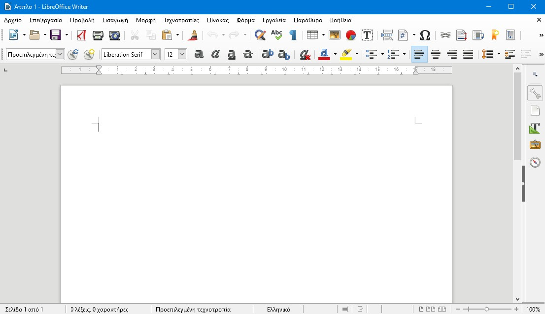 LibreOffice 6.2.4 - Η εναλλακτική λύση του Microsoft office 319