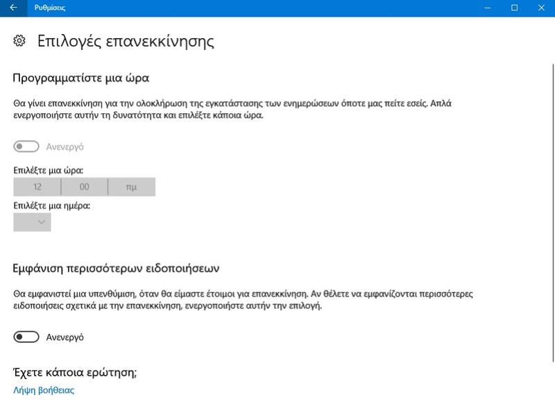 Windows 10:  Πώς να αποκλείσετε τις ειδοποιήσεις επανεκκίνησης του Windows Update 320