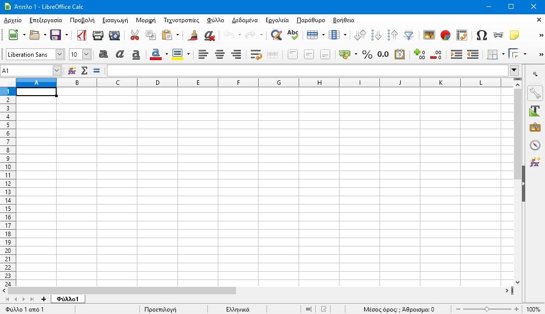 LibreOffice 6.2.4 - Η εναλλακτική λύση του Microsoft office 416