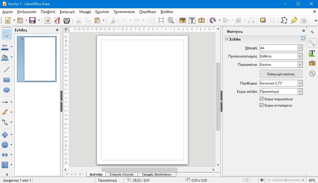 LibreOffice 6.2.4 - Η εναλλακτική λύση του Microsoft office 611