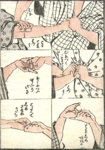 finger locks in older judo sources 88676-10