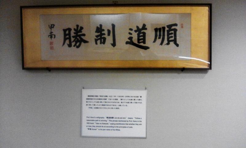 Japanese calligraphies in judo dojo Aad0f510