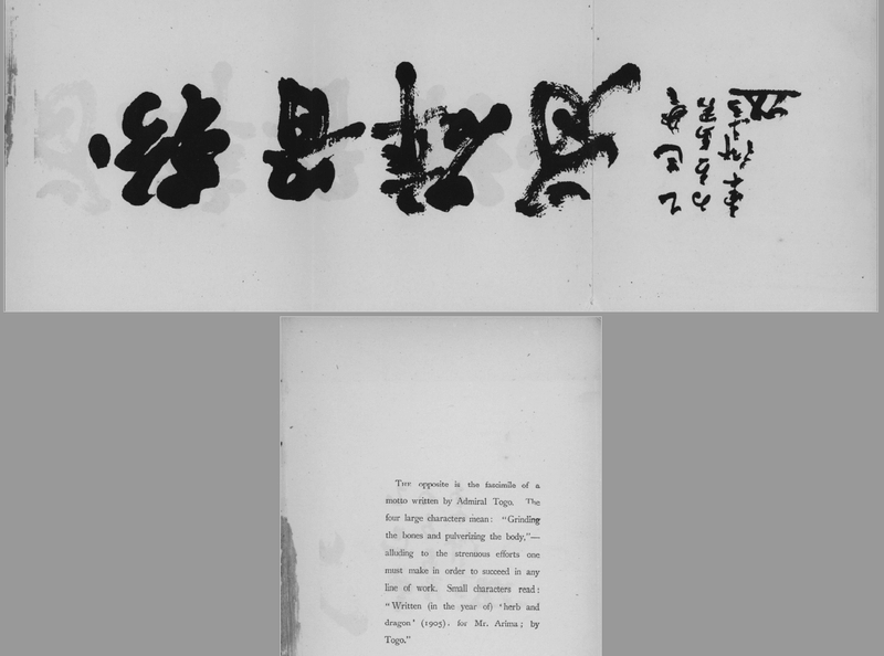 Japanese calligraphies in judo dojo Admira10