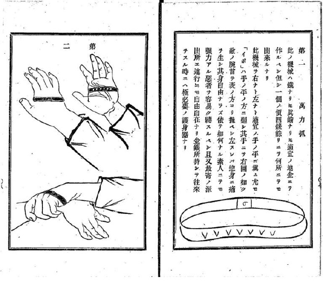 jujutsu weapons Forbet10