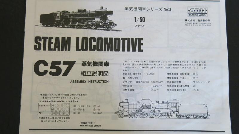 Locomotive C 57 de la JNR  Img_8512