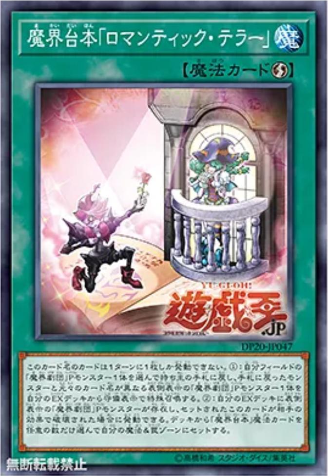 [OCG] Duelist Pack P 20   15283910