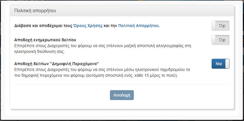 ΚΓΠΔ: περισσότερη προστασία για τα προσωπικά σας δεδομένα Screen44