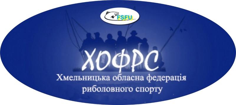 Форум ХОФРС