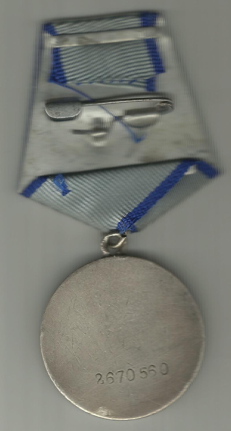 """Médaille soviétique """"Pour le courage"""" (За Отвагу) Medail12"""
