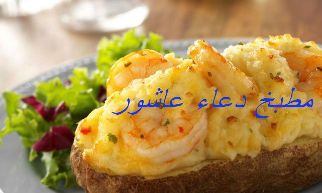 بطاطس مشوية ومحشية بالجمبرى  _ooua_10