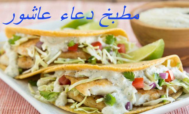 تاكو السمك بالكريمة Du_ood10