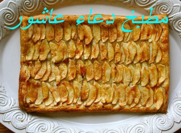 فطيرة التفاح Ia-oi-10