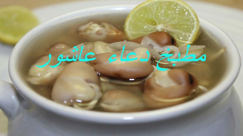 شوربة الفول النابت U_oiuo11