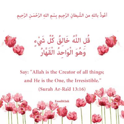 Gems Of The Heart - Shaikh Ibrahim Zidan - Page 2 12910