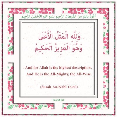 Gems Of The Heart - Shaikh Ibrahim Zidan - Page 2 13010