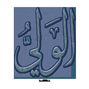 Gems Of The Heart - Shaikh Ibrahim Zidan - Page 2 2710