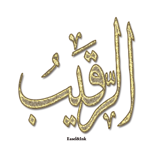 Gems Of The Heart - Shaikh Ibrahim Zidan - Page 2 2911