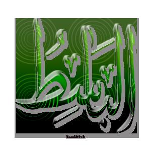 Gems Of The Heart - Shaikh Ibrahim Zidan - Page 2 3211