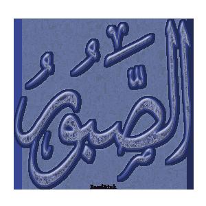 Gems Of The Heart - Shaikh Ibrahim Zidan - Page 2 3310