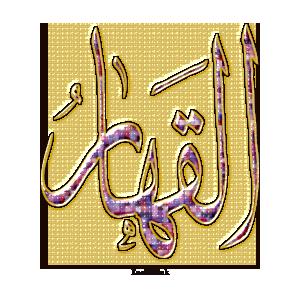 Gems Of The Heart - Shaikh Ibrahim Zidan - Page 2 3410