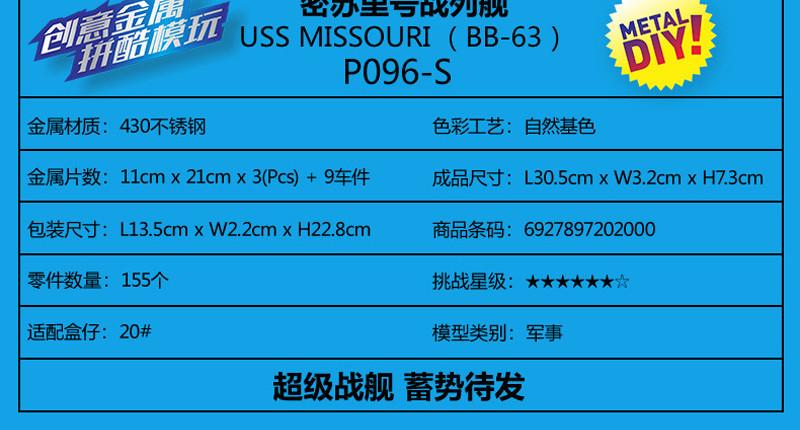 USS Missouri kit métal au 1/800 Htb1l411