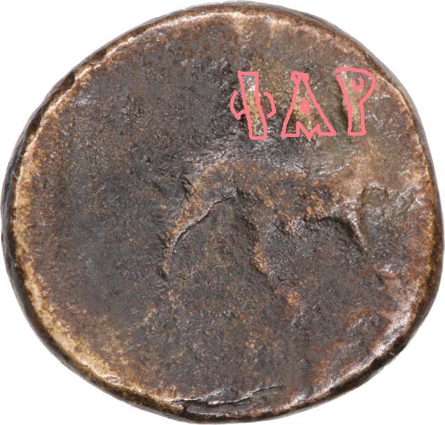 Identification monnaie grecque Pharna10