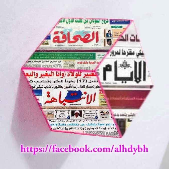 عناوين الصحف السودانية الصادرة اليوم السبت 27-10-2018